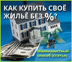 Как купить свое жилье в Москве